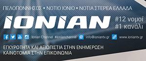 IONIAN 2
