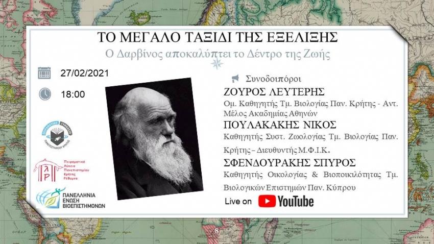 Ημερίδα από την Πανελλήνια Ένωση Βιοεπιστημόνων (Live)