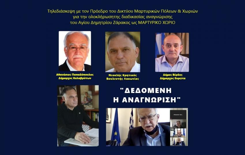 Δεδομένη η αναγνώριση του Αγ.Δημητρίου Ζάρακος ως μαρτυρικό χωριό