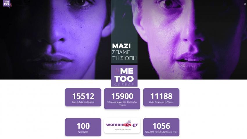 Διαδικτυακή πλατφόρμα κατά της σεξουαλικής κακοποίησης