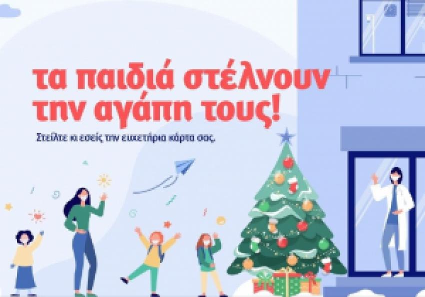 """Υπουργείο Παιδείας: """"Τα σχολεία στέλνουν μήνυμα αγάπης"""""""