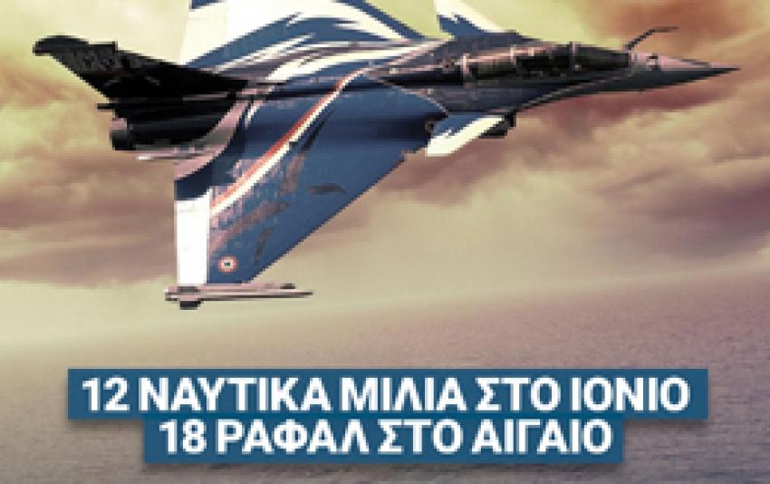 Στην επέκταση των ελληνικών χωρικών υδάτων και προμήθεια των αεροσκαφών Ραφάλ αφιέρωμα 12οτεύχος του ηλεκτρονικού περιοδικού της Βουλής