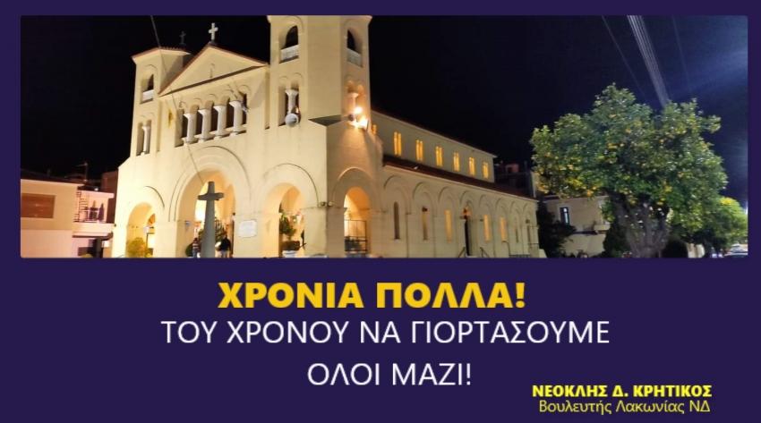 N.Κρητικός: Γιορτή Οσίου Νίκωνος: Του χρόνο να γιορτάσουμε όλοι μαζί!