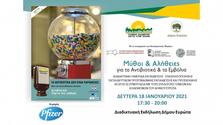 Δήμος Ευρώτα : Ημερίδα με θέμα «Μύθοι & Αλήθειες για τα Αντιβιοτικά & τα εμβόλια»