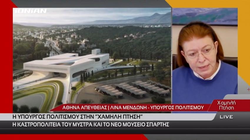 Η Υπ. κ.Λίνα Μενδώνη μιλά για αρχαιολογικό μουσείο και καστροπολιτεία Μυστρά