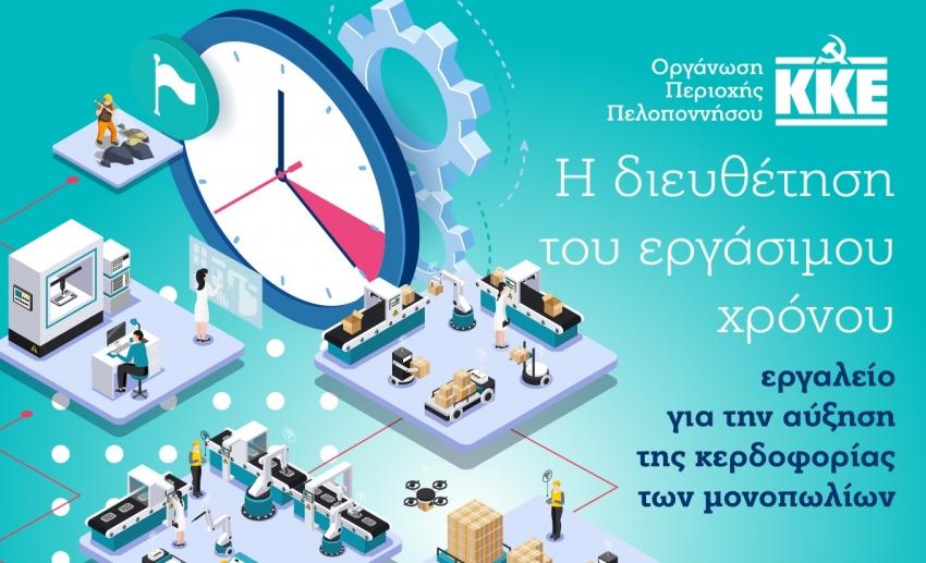 Διαδικτυακή εκδήλωση«Η διευθέτηση του εργάσιμου χρόνου, εργαλείο για την αύξηση της κερδοφορίας των μονοπωλίων»