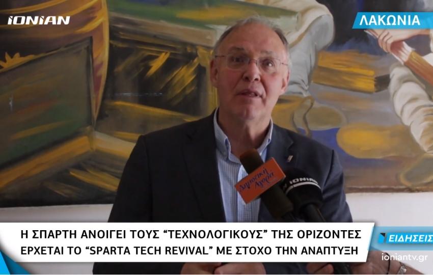 Έρχεται το Sparta Tech Revival με στόχο την ανάπτυξη