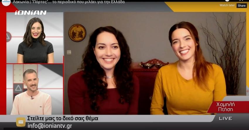 Ανθή και Βασιλική Μητράκου στο Ionian channel