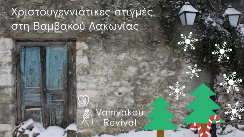 Χριστούγεννα στη Βαμβακού Λακωνίας!
