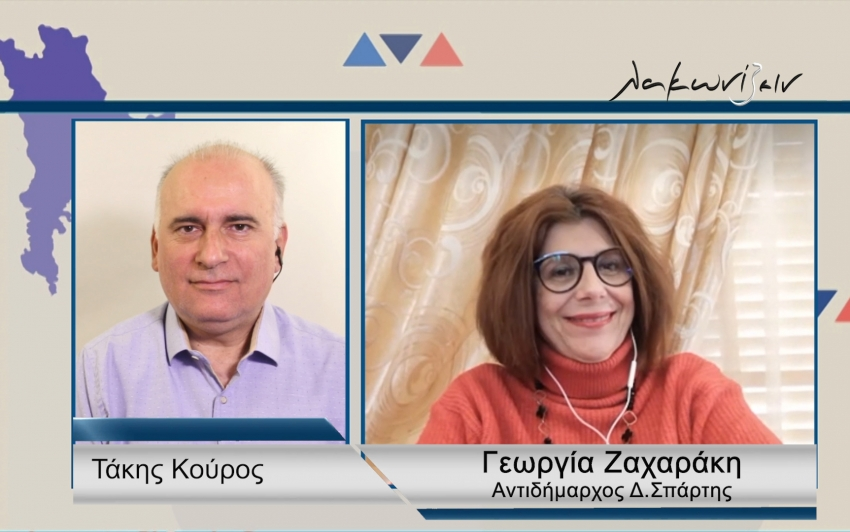 Η Γεωργία Ζαχαράκη στην εκπομπή Λακωνίζειν(video)