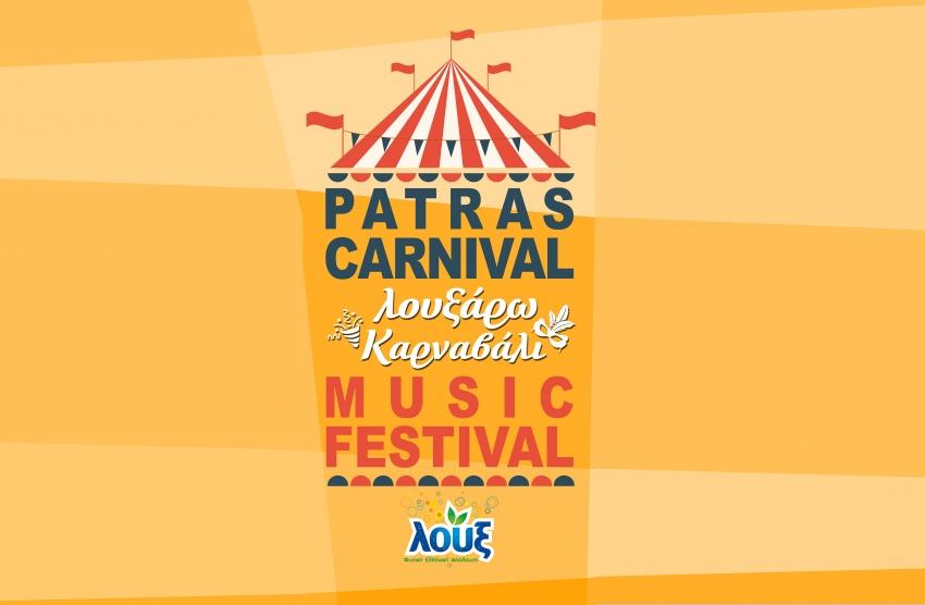 Το Ionian φέρνει το Patras Carnival Music Festival στο σπίτι σας!