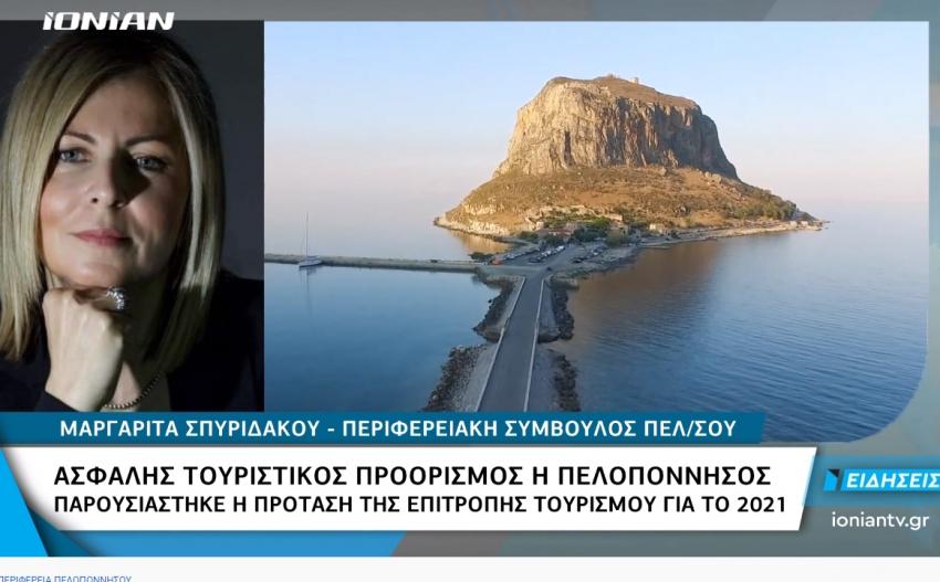Σχέδιο για την ανάδειξη της Περιφέρειας Πελοποννήσου , ως ασφαλή τουριστικό προορισμό για το 2021