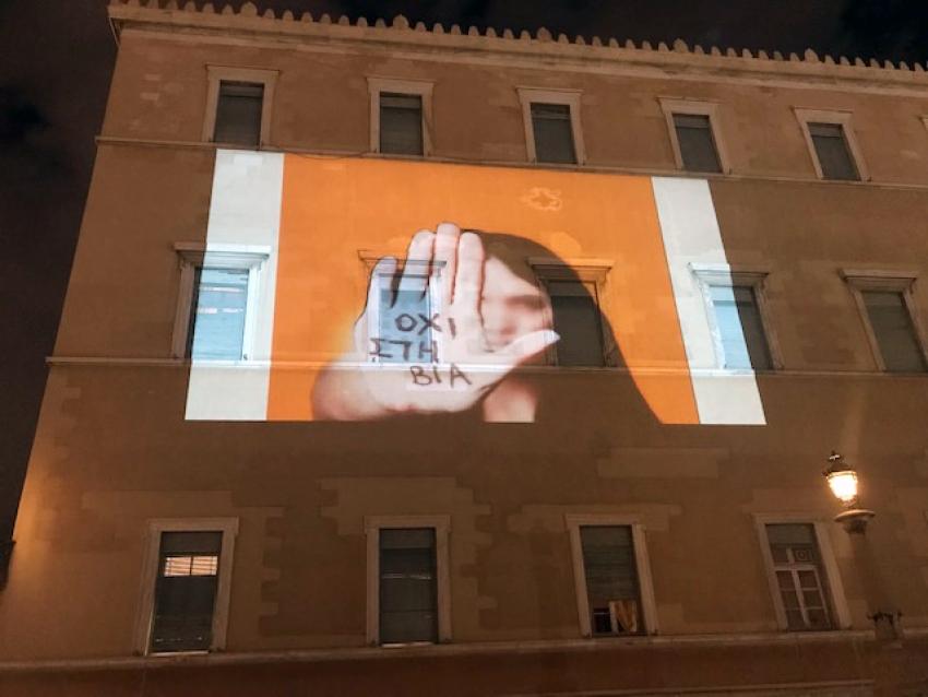 Φωταγώγηση της Βουλής στο πλαίσιο της Παγκόσμιας Ημέρας για την Εξάλειψη της Βίας κατά των Γυναικών