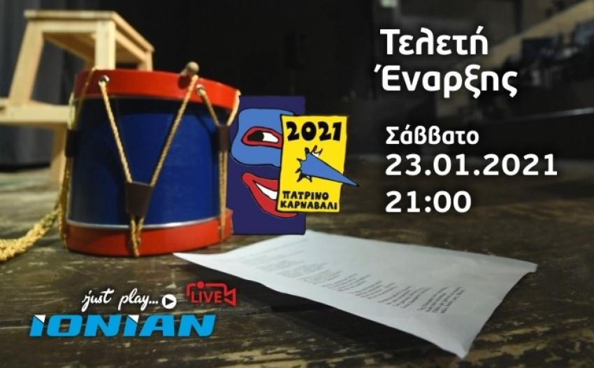 Τελετή Έναρξης Πατρινού Καρναβαλιού ζωντανά στο Ionian channel