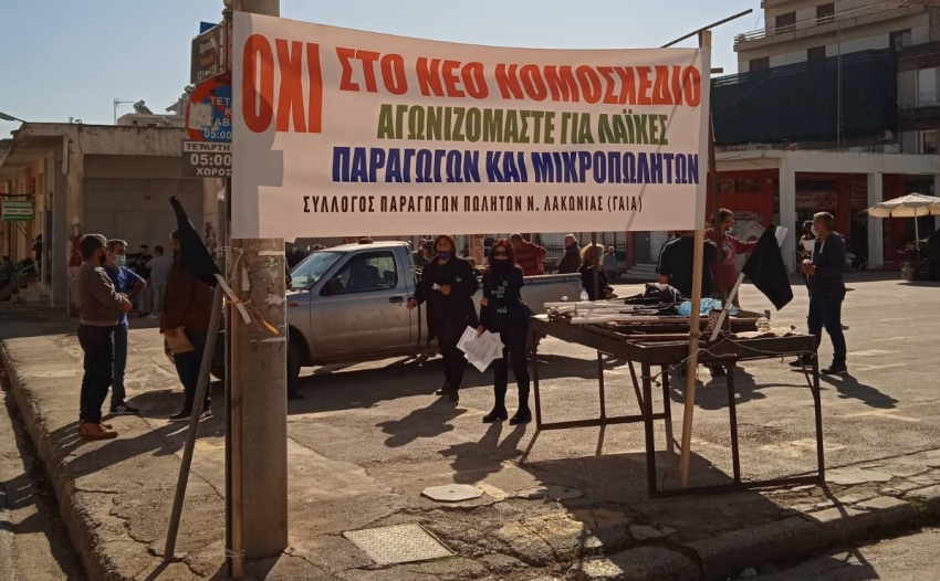 Παραγωγοί και έμποροι λαϊκών αγορών Λακωνίας ζητούν να καταργηθεί το νομοσχέδιο έκτρωμα