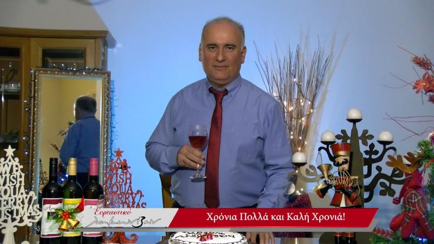 Δείτε το Εορταστικό Λακωνίζειν (video)