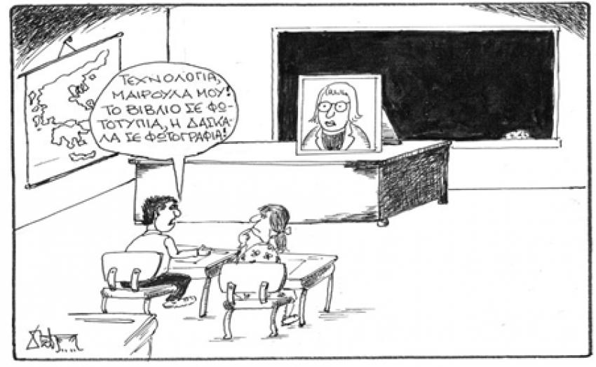 Έκδοση συλλογής σκίτσου και γελοιογραφίας του Δ.Πετσετίδη