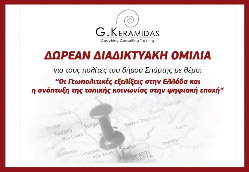 Δωρεάν διαδικτυακή ομιλία με θέμα : «Οι Γεωπολιτικές εξελίξεις στην Ελλάδα και η ανάπτυξη της τοπικής κοινωνίας στην ψηφιακή εποχή»
