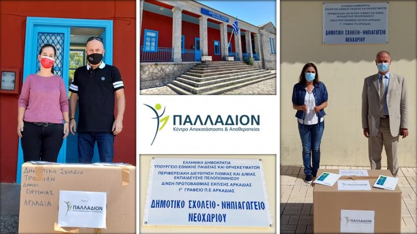 Ενύσχυσε τις σχολικές βιβλιοθήκες Νεοχωρίου και Τροπαίων το Παλλάδιον