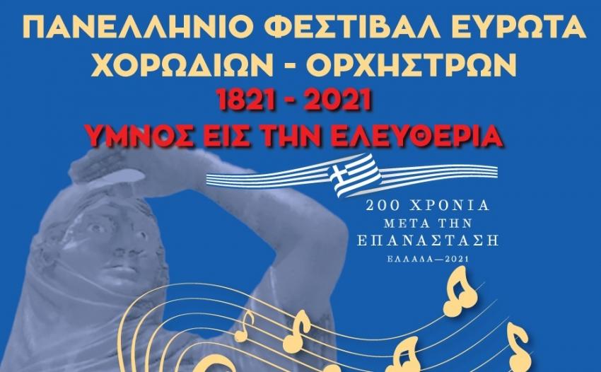 5ο Πανελλήνιο Φεστιβάλ Ευρώτα Χορωδιών - Ορχηστρών