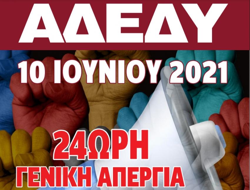 24ωρη Γενική Απεργίαστις10 Ιουνίου 2021