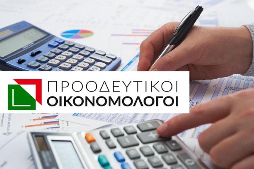 """Προοδευτικοί Οικονομολόγοι:""""Ο Εμπαιγμός των λογιστών σε όλο του το Μεγαλείο!"""""""