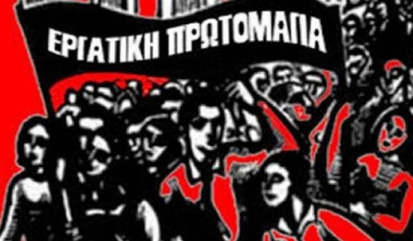 """Σωματείο Συνταξιούχων ΙΚΑ – ΕΦΚΑ Λακωνίας:""""Τιμάμε την φετινή εργατική Πρωτομαγιά"""""""