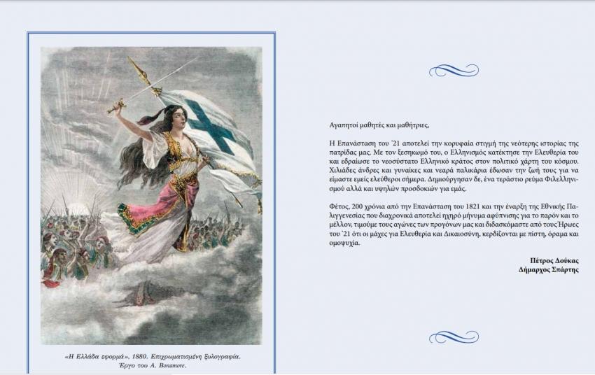 Δήμος Σπάρτης: Λεύκωμα των ηρώων και των ηρωίδων του 1821